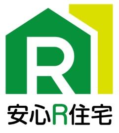 安心R住宅ロゴ